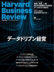 ダイヤモンド・ハーバード・ビジネス・レビュー