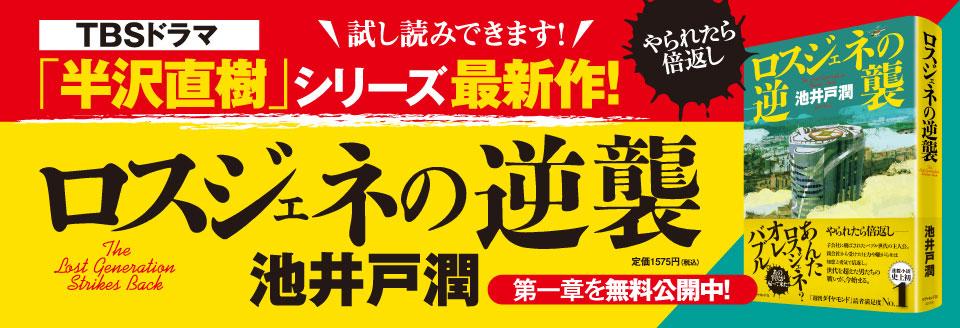 losjene_banner.jpg