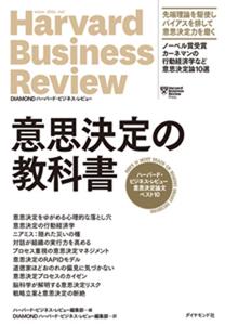 ハーバード・ビジネス・レビュー意思決定論文ベスト10 意思決定の ...