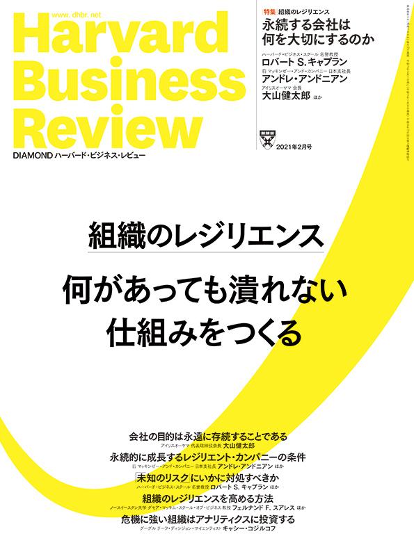 レビュー ハーバード ビジネス ハーバード・ビジネス・レビュー読書会